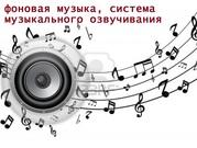 Делаем любое музыкальное оформление,  фоновая,  динамики,  оповещение